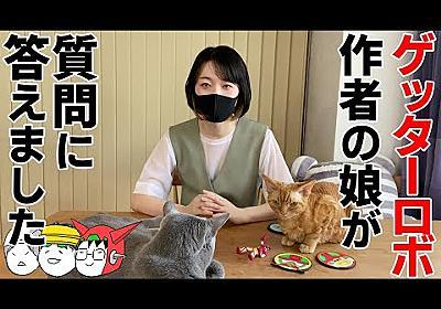 【ゲッターロボ作者】石川賢の娘が父についての質問に答えます