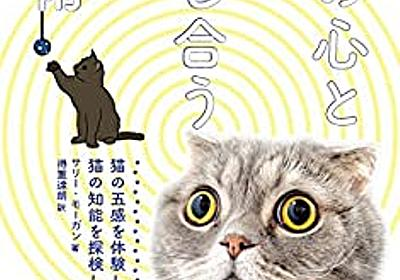 【新刊】ねこをもっと深く知れるステキな本 猫の心と通じ合う技術 - 不思議の国のアラモード