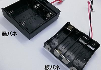 【電池BOX】 うずまきバネ式の抵抗は板バネ式の数十倍大きい - チカラの技術