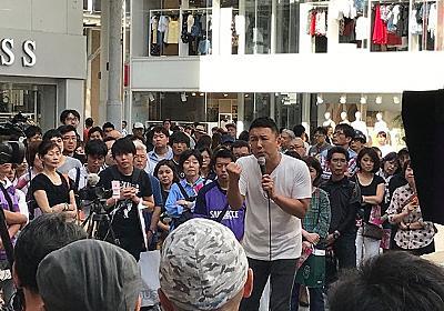 高橋清隆の文書館 : 「(それは)立憲民主党です」、山本太郎氏が戦う姿勢見せない野党を名指しで批判[広島]