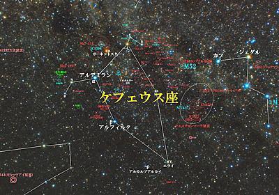 ケフェウス座【天体写真ナビ】