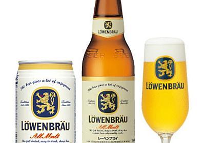 アサヒビール、年内に「レーベンブロイ」の国内販売終了へ 独ミュンヘン生まれの銘酒 | オトナンサー