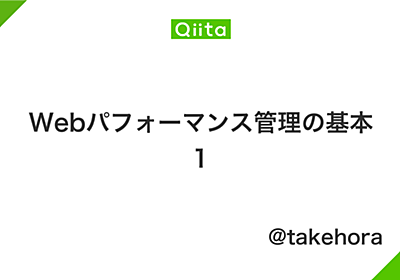 Webパフォーマンス管理の基本 1 - Qiita