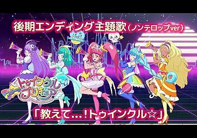 「スター☆トゥインクルプリキュア」後期エンディング主題歌「教えて...!トゥインクル☆」(ノンテロップver)