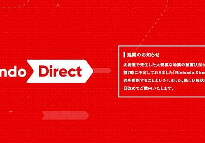 任天堂、北海道の地震受けて「Nintendo Direct」を延期 - ねとらぼ
