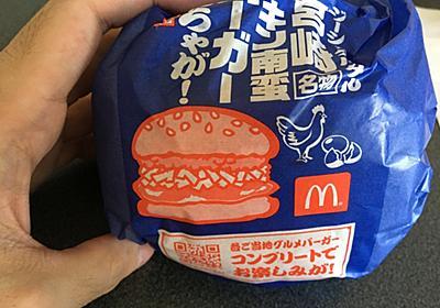 マクドナルドの期間限定メニュー「チキン南蛮バーガー」を食べた - 鯛ライフ