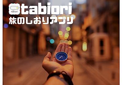 秀逸な旅のしおりアプリ『tabiori』を紹介!友達や家族と旅行の計画を共有できてガチで便利 - wepli.2