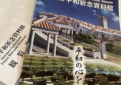 日本がなんど沖縄を踏みにじってきたか、数えてみた - Chikirinの日記