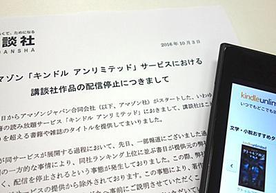 アマゾン読み放題、勝手に「20社削除」の衝撃 | インターネット | 東洋経済オンライン | 経済ニュースの新基準