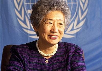 今、緒方貞子・元国連難民高等弁務官を追悼することの意味 – アゴラ