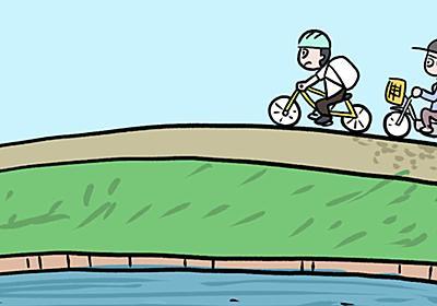 自転車に乗って景色を眺めていると、ストレスが解消されていった。僕が最近ハマっている「サイクリングロード」のススメ