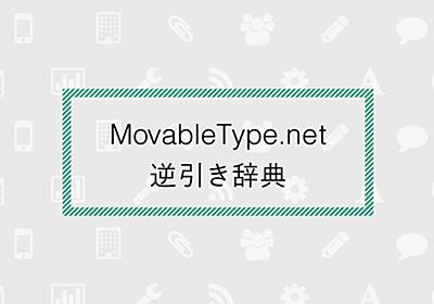 MTタグ逆引き辞典 for MovableType.net