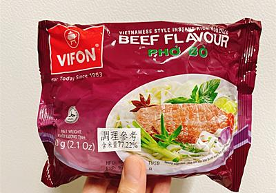 ベトナム(越南)のインスタントフォー【 VIFON Phở Bò 】 - ふんわり台湾