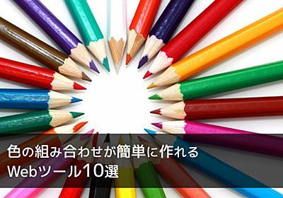 【配色・色見本 Webサイト紹介】 - 10個のweb配色ツール【色の見本】