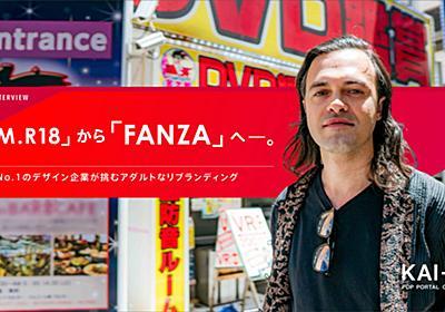 「DMM.R18」から「FANZA」へ 世界No.1のデザイン企業が挑むアダルトなリブランディング - KAI-YOU.net