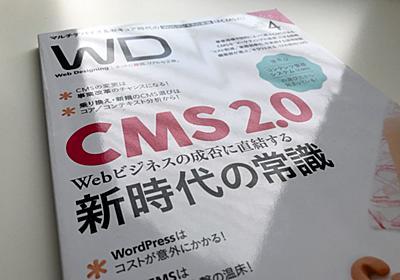 Web Designing 2019年4月「CMS 2.0 Webビジネスの成否に直結する新時代の常識」レビュー - Capital P