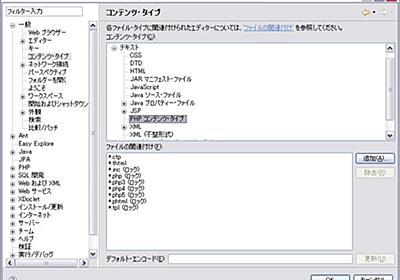 Eclipse PDTでCakePHP開発、まず設定すべきこと - Writing Some Code