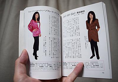 古書店で10万円の奇書『すすきののママ101人』はなぜ生まれたのか - Excite Bit コネタ(1/3)