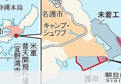 辺野古工事の設計変更へ 軟弱地盤改良で長期化は必至 - 沖縄:朝日新聞デジタル
