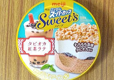 明治「エッセルスーパーカップ Sweet's タピオカ紅茶ラテ」を食べてみた! - うららいふ