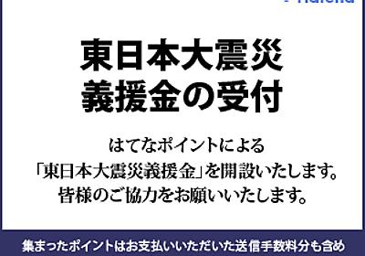 東日本大震災義援金の受付を開始しました - はてな義援金窓口