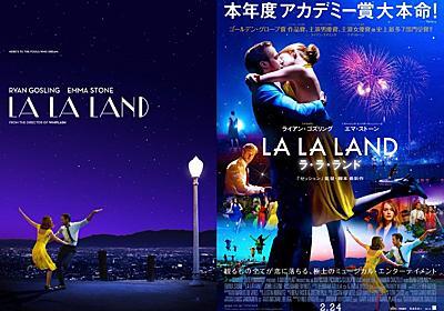 洋画の日本版ポスターを単純にダサいと言っちゃう風潮と「良さ」が理解できるということ - 元お笑い芸人がWeb業界に入ってがんばるお噺