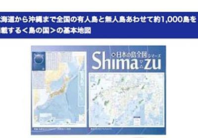 """日本の離島""""約1000島""""の地図を収録した「日本の島全図『Shima-zu』」 - はてなニュース"""
