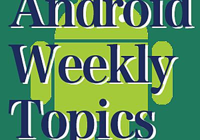 2020年7月第2週 Gmail以来の新しいメールサービス『Hey』(後編):Android Weekly Topics|gihyo.jp … 技術評論社