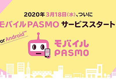 モバイルPASMO for Android™|PASMO(パスモ)
