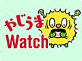 あのファイル共有ソフト「Winny」が三浦貴大主演で映画化決定、2020年春に公開予定【やじうまWatch】 - INTERNET Watch