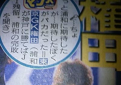 元FC東京GK権田修一の「浦和に期待した僕が…」発言の真実が判明 本人がインスタライブで明かす : ドメサカブログ