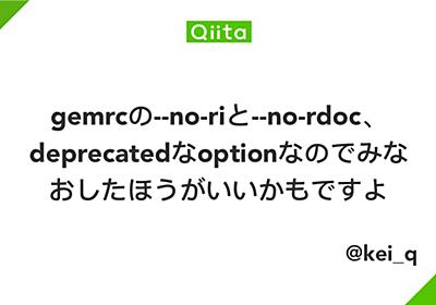 gemrcの--no-riと--no-rdoc、deprecatedなoptionなのでみなおしたほうがいいかもですよ - Qiita