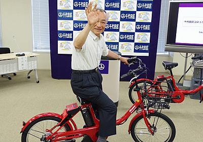 千代田区、スマホをかざしてレンタルできる自転車300台を試験導入 - ケータイ Watch