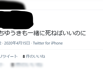 『100日後に死ぬワニ』作者きくちゆうき氏、誹謗中傷に対する発信者情報開示請求訴訟で敗訴 - Togetter