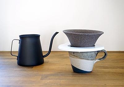 これすごい!半永久的に使える有田焼のコーヒーフィルター「セラフィルター」--コーヒーやお茶の味がまろやかに [えんウチ]