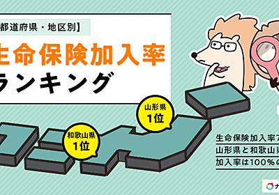 【都道府県・地区別】生命保険の加入率が一番高い地方は○○県! | ナビナビ保険