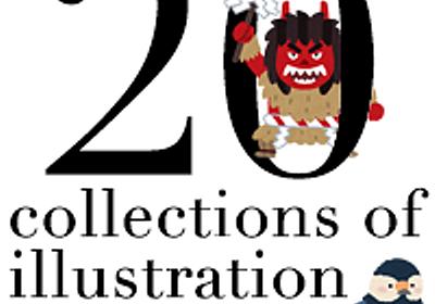 商用利用無料のイラスト素材サイト20 | Magicalog