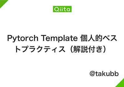 Pytorch Template 個人的ベストプラクティス(解説付き) - Qiita