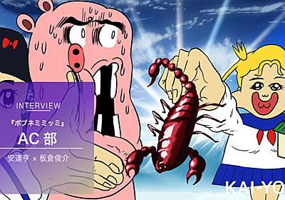 「ボブネミミッミ」AC部インタビュー 史上最強のクソアニメに求めた違和感 - KAI-YOU.net