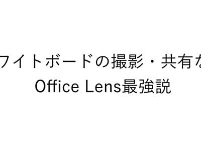 ホワイトボードの撮影・共有なら「Office Lens」最強説!|いわ|note