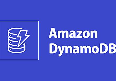 DynamoDB全くわからない、から、ちょっとわかるようになるまでの道しるべ   DevelopersIO