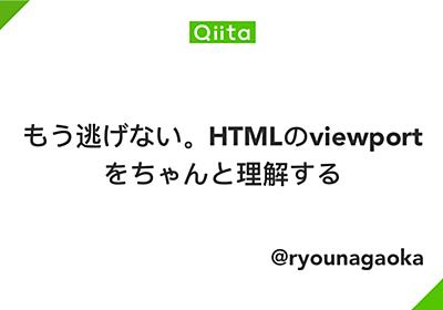 もう逃げない。HTMLのviewportをちゃんと理解する