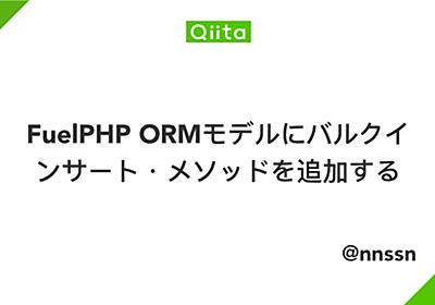 FuelPHP ORMモデルにバルクインサート・メソッドを追加する - Qiita