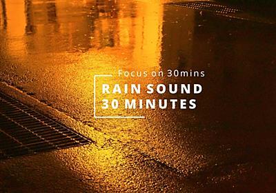 【作業用映像】雨音30分。【高画質ASMR】 - 30分集中のすゝめ