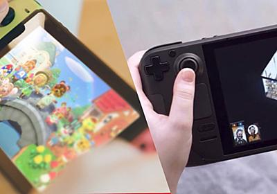 Nintendo SwitchとSteam Deck、どちらが優れているか頂上対決がネットミーム化。任天堂とValveの対決が雑に演出されていく | AUTOMATON