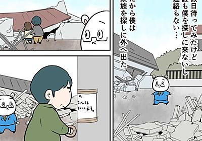 震災の壮絶体験を漫画化 15歳で家族失い、ホームレス…謎の投稿主あぶくま君に会う:朝日新聞GLOBE+