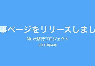 Nuxt.jsでnoteの記事ページを置き換えました|こんぴゅ|note