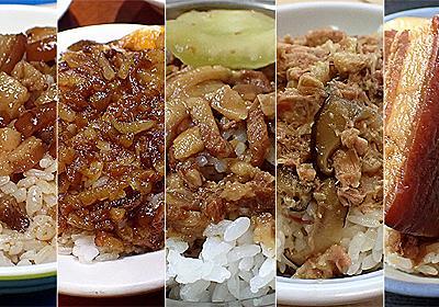 台湾で知る魯肉飯の多様性 :: デイリーポータルZ