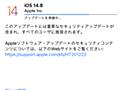 すでに悪用も確認 ~任意コード実行の脆弱性を修正した「iOS 14.8」「iPadOS 14.8」 - 窓の杜