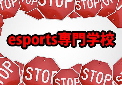 [esports教育]ぶっちゃけesports専門学校ってどうなの? | esportsDOGA